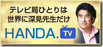 HANDA.TV ID申請