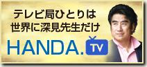 HANDA.TV ID申請